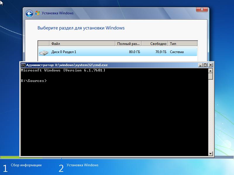 Запуск командной строки при установке Windows