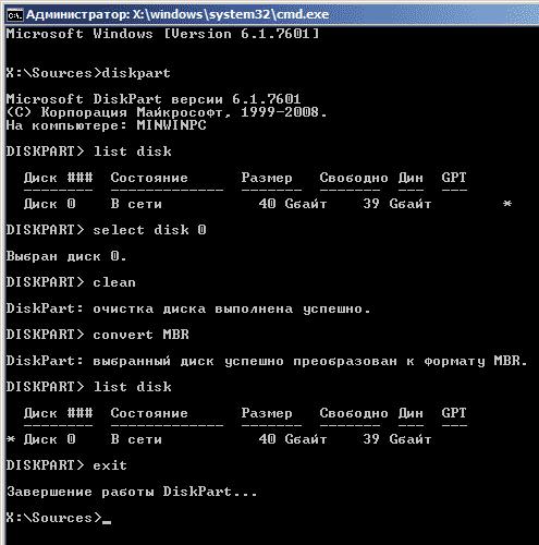 Преобразование GPT в MBR с помощью утилиты Diskpart