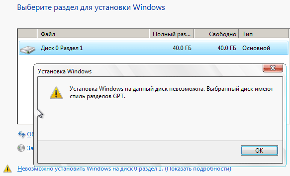 Установка Windows 7 x86 на GPT накопитель