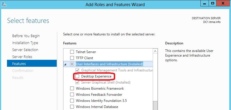 компонент User Intarfaces and Infrastructure и включить компоненту Desktop Experience