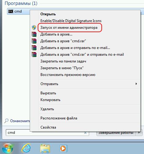 Запуск командной строки на Windows 7 с правами администратора