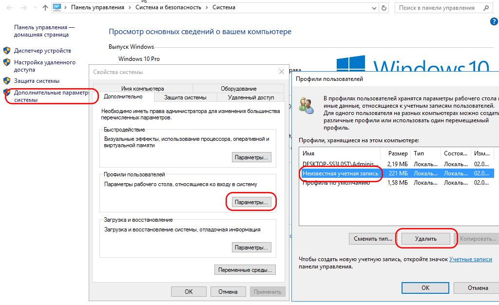 """Панель управления -> Система -> Дополнительные параметры системы -> вкладка Дополнительно -> Профили пользователей -> Дополнительно -> выбрать """"Неизвестная учетная запись"""" -> Удалить"""