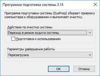 Sysprep - Переход в режим аудита системы